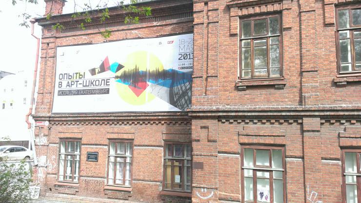 Facade of the National Center for Contemporary Arts